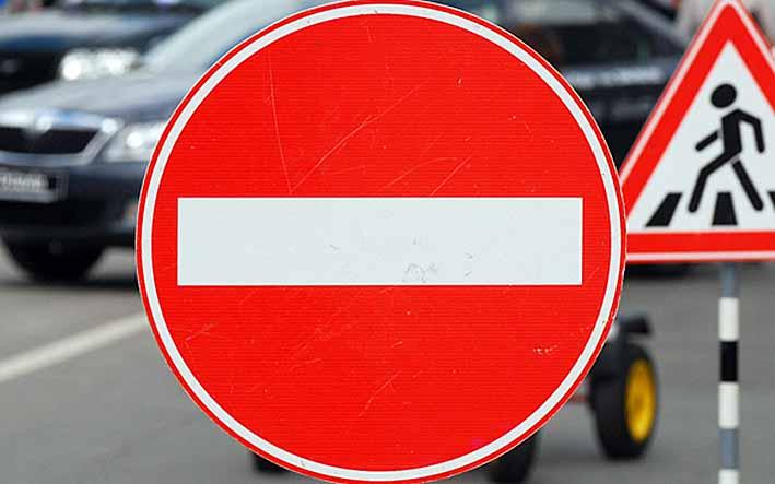 В Смоленске на три дня закроют движение транспорта по улице Ломоносова