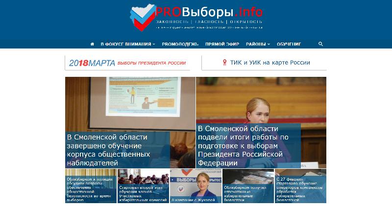 В Смоленской области начнет работу новый информационный портал «PROВыборы.info»