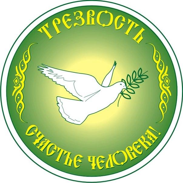 Смолян приглашают в Православное общество трезвости
