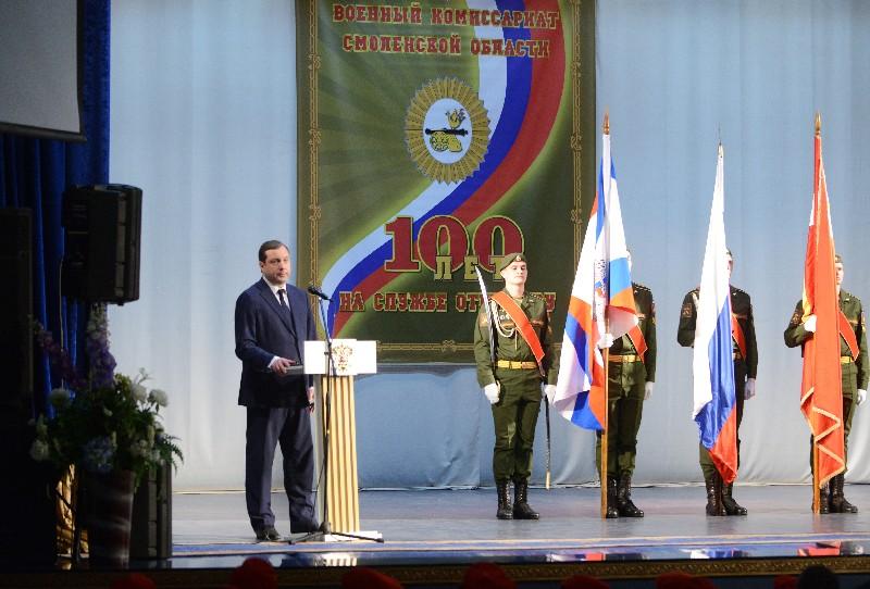 В Смоленске прошло торжественное мероприятие, посвященное 100-летию образования военных комиссариатов