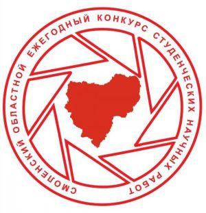 В Смоленске проводится областной ежегодный конкурс студенческих научных работ