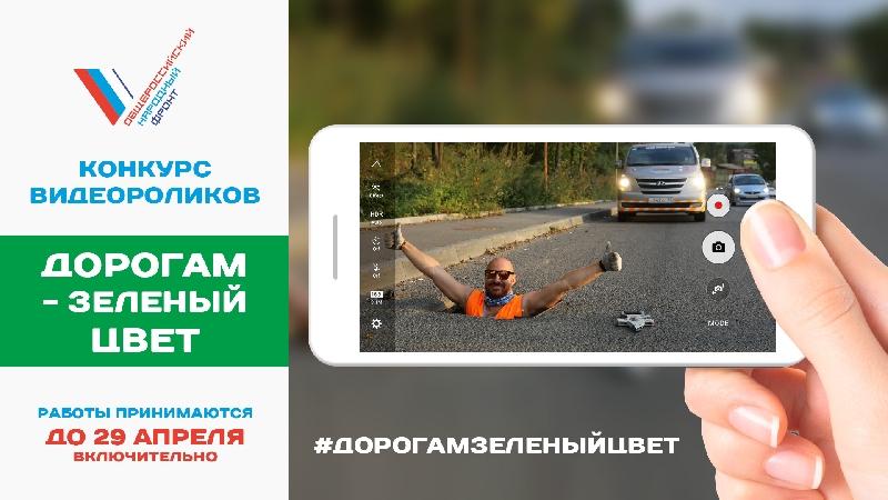ОНФ запускает конкурс видеороликов по проблемам дорог