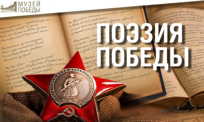 Музей Победы приглашает смолян принять участие в поэтическом конкурсе
