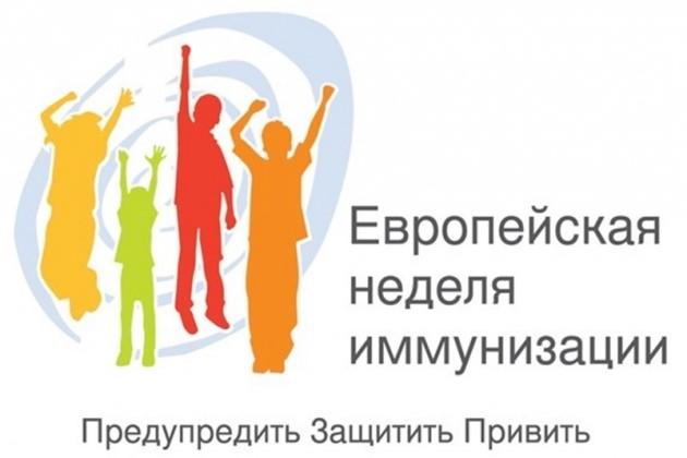 Смолян приглашают присоединиться к Европейской неделе иммунизации