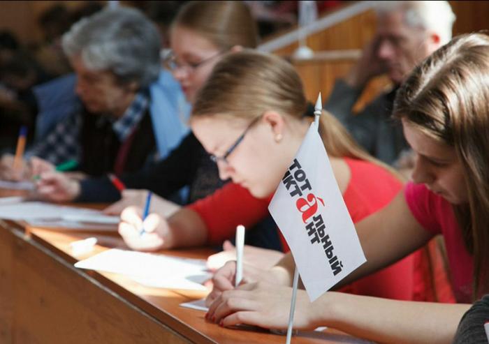 В Смоленске прошел «Тотальный диктант-2018»