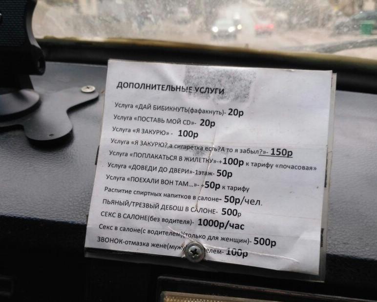 «Доведи до двери, дай бибикнуть». Смоленский таксист разработал прайс на дополнительные услуги