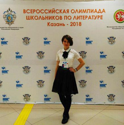 Смолянка стала победителем Всероссийской олимпиады по литературе