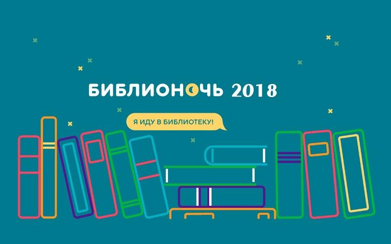 В Смоленской области пройдет акция «Библионочь-2018»