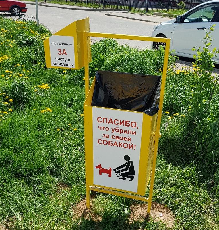 Урну для собачников установили в Смоленске
