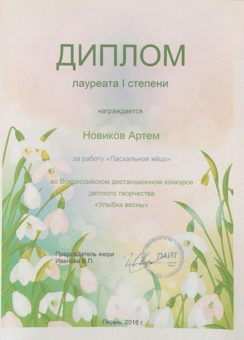 Юный смолянин — победитель всероссийского творческого конкурса