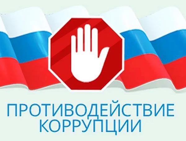 Смолян приглашают принять участие в конкурсе «Вместе против коррупции!»