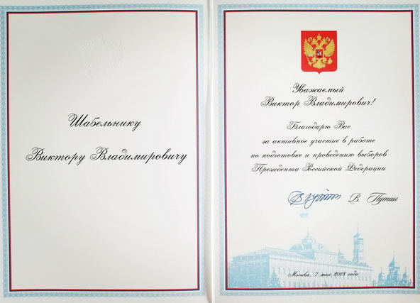 Депутат Смоленского горсовета получил благодарность от Президента РФ