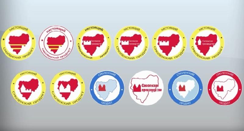 Смолянам предлагают выбрать макет товарного знака «Смоленское производство»