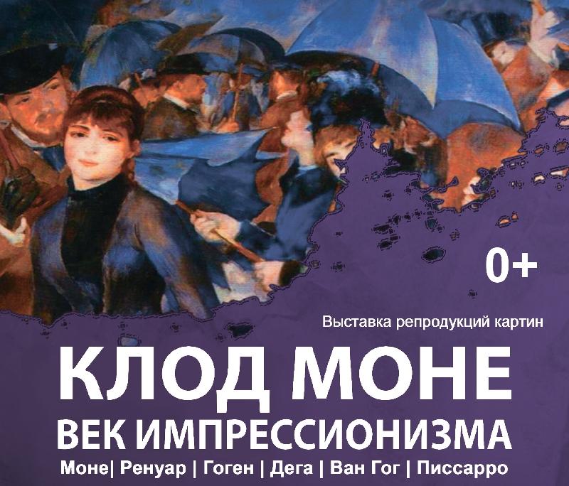 В Смоленске покажут эксклюзивного цифрового Клода Моне