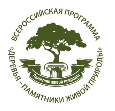 Смолян приглашают принять участие во Всероссийском фотоконкурсе «Деревья – живые памятники природы»
