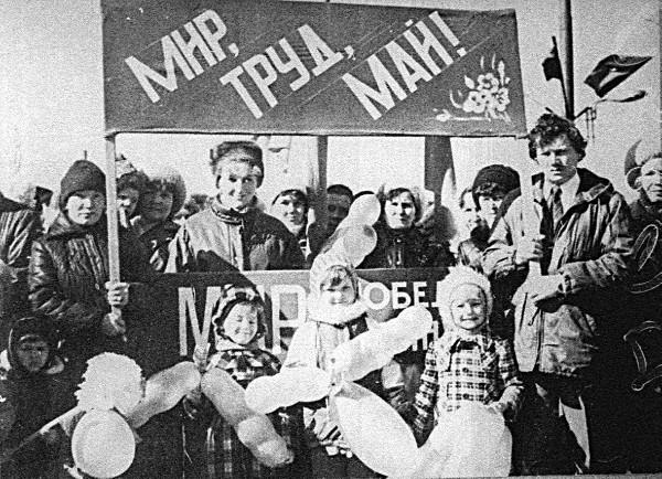 Советский Первомай