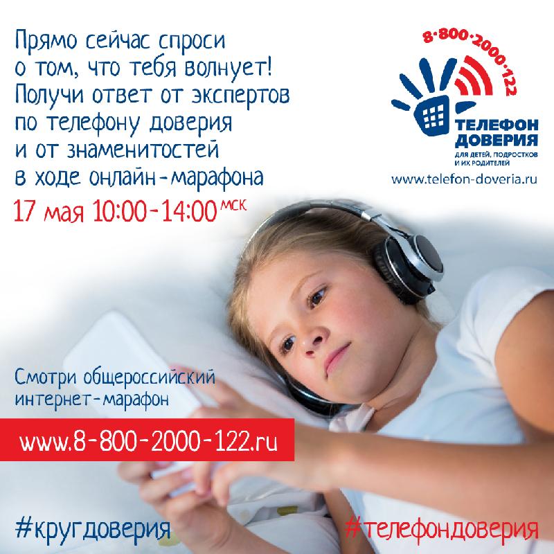 Смоленская область присоединится к общероссийскому интернет-марафону «Круг доверия»