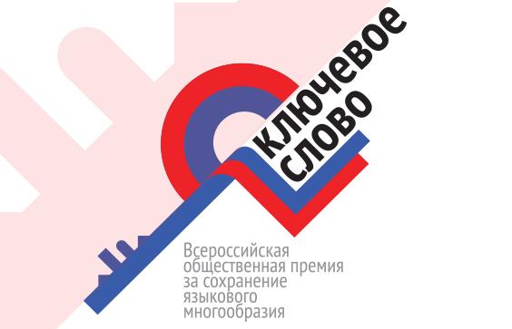 Стартовал прием заявок на соискание II Всероссийской премии «Ключевое слово»
