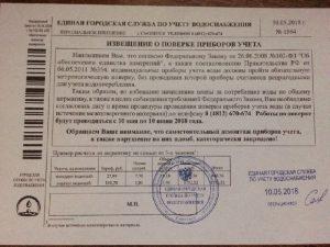 В Смоленске жителям вновь навязывают услугу по проверке счетчиков на воду