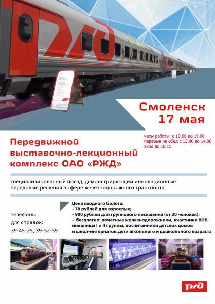 Жители Смоленска смогут посетить «Поезд-музей» 17 мая
