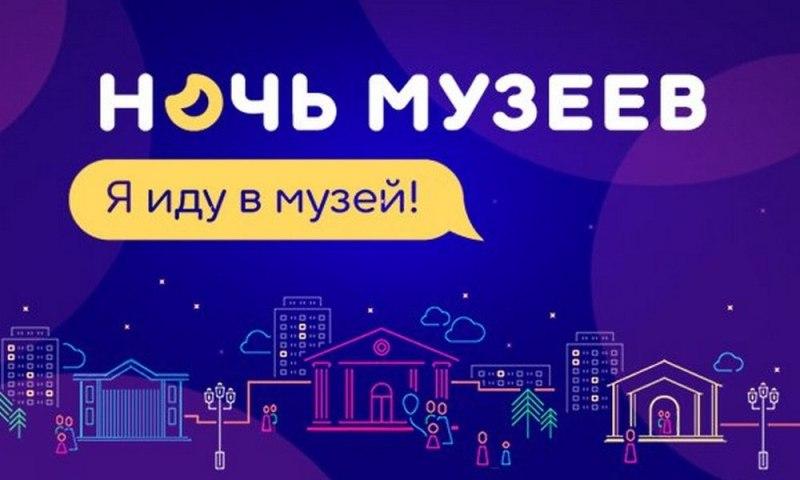 Смоленск присоединится к Всероссийской акции «Ночь музеев – 2018»