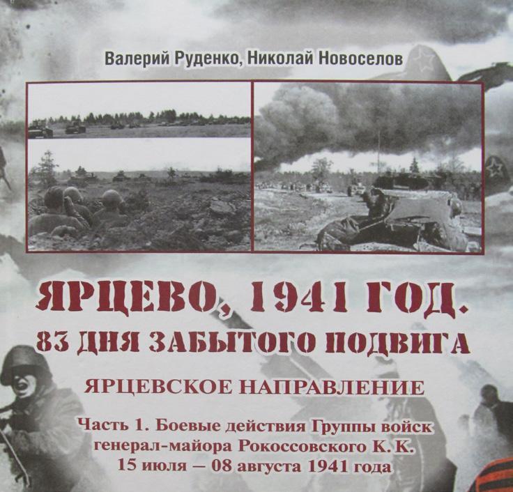 Издана книга «Ярцево, 1941 год: 83 дня забытого подвига»