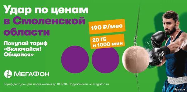 «МегаФон» обрушил цены на связь в Смоленске более чем в два раза