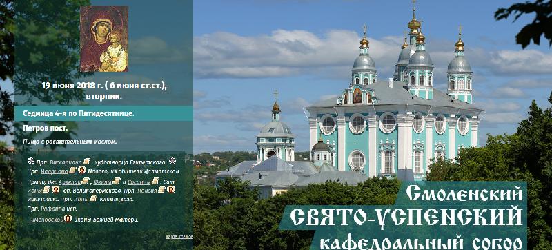 У Смоленского кафедрального собора появился свой сайт