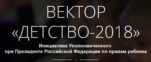 Смоленские проекты вошли в ТОП-100 региональных практик конкурса «Вектор «Детство-2018»