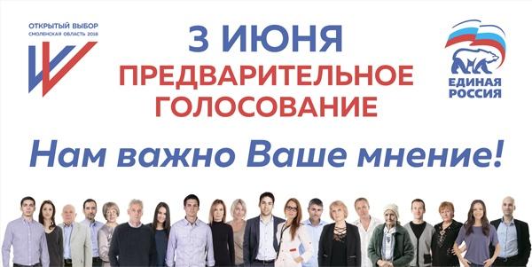 На Смоленщине стартовало предварительное голосование «Единой России»