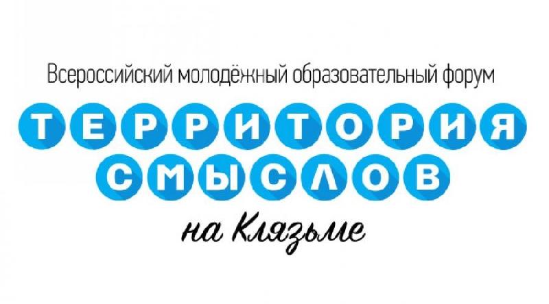 Смоленскую молодежь приглашают поучаствовать во всероссийском образовательном форуме