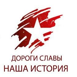 Через Смоленскую область пройдет ежегодная молодежная благотворительная патриотическая акция «Дороги славы – наша история»