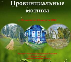 Смолян приглашают посмотреть «Провинциальные мотивы»