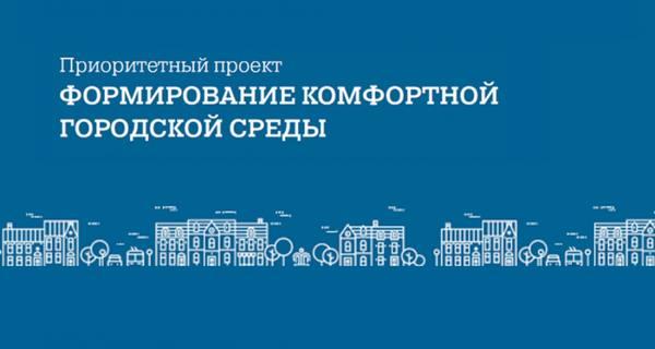 Смоленская область в числе лидеров по формированию комфортной городской среды