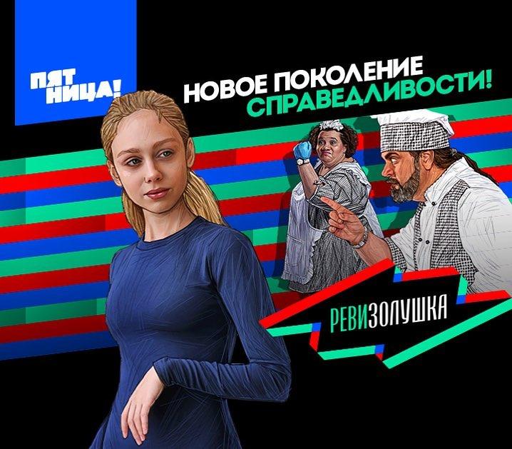 Программа РевиЗолушка, снятая в Смоленске, выйдет в эфир 29 июля