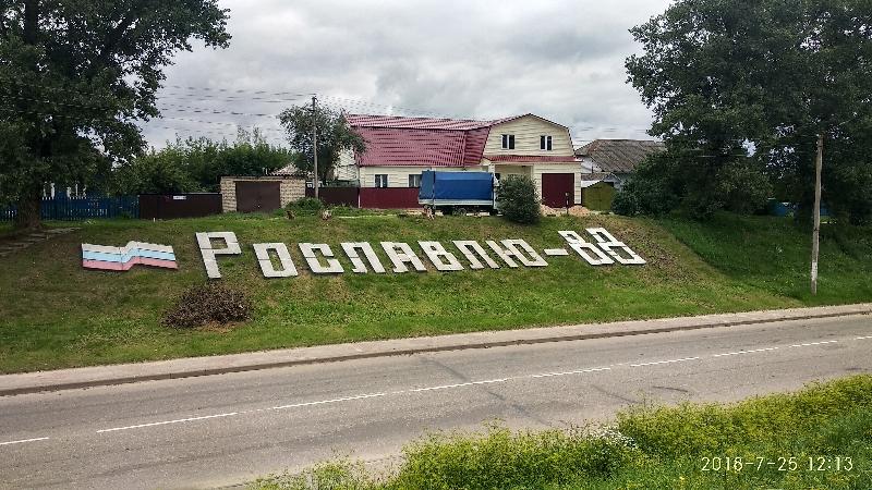 У райцентра Смоленской области «отняли» 793 года