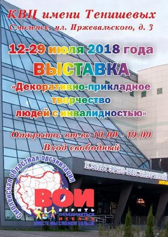 В Смоленске откроется выставка «Декоративно-прикладное творчество людей с инвалидностью»