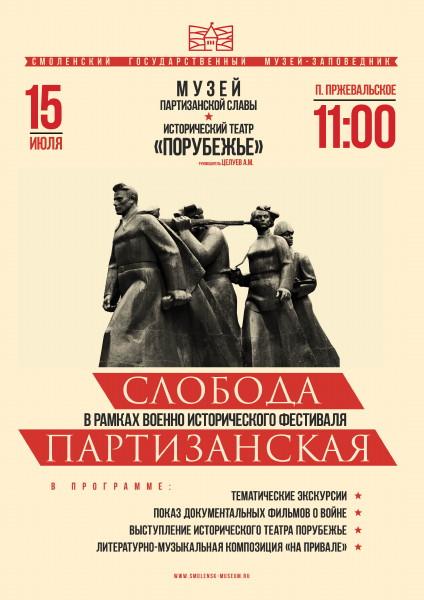 Смолян приглашают на фестиваль «Слобода партизанская»
