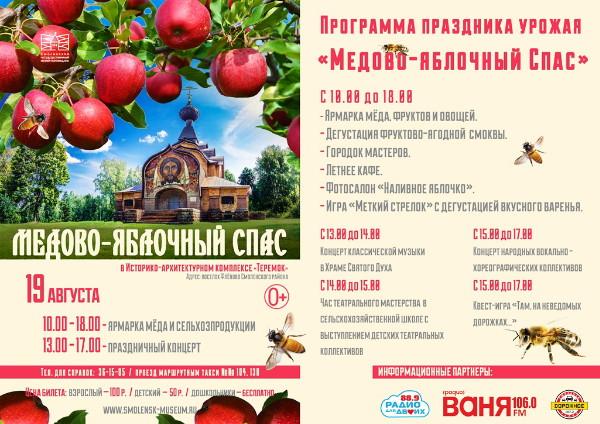 «Ярмарка, дегустации и концерт». Смолян приглашают отметить «Медово-яблочный Спас»