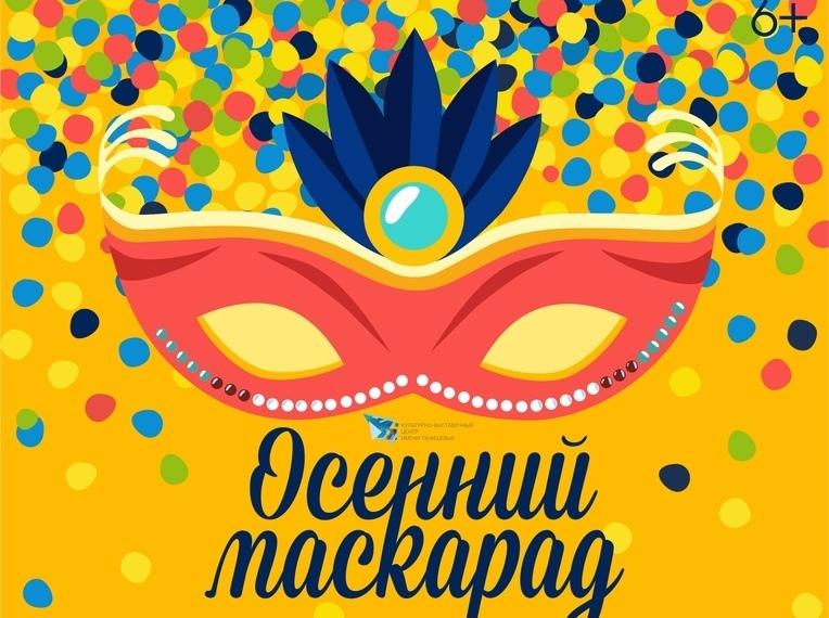 В Смоленске пройдет осенний маскарад
