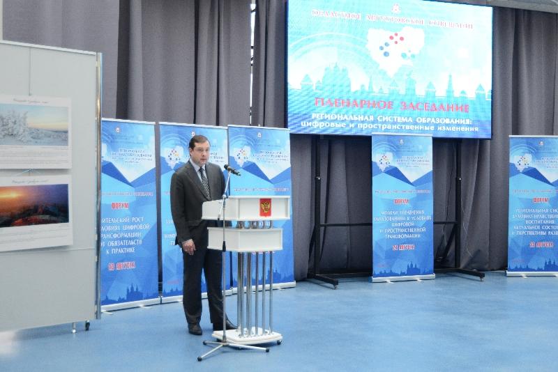 В Смоленске состоялся ежегодный областной педагогический форум