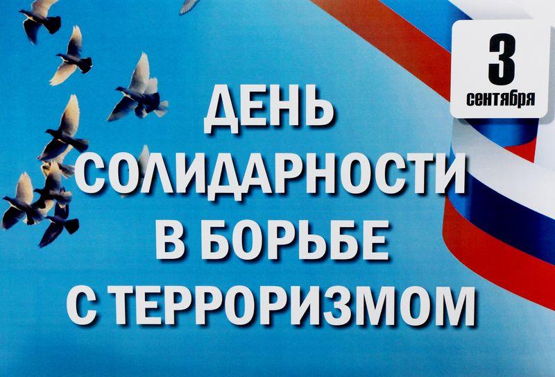 В Смоленской области отметят День солидарности в борьбе с терроризмом