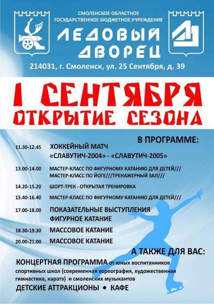 Смолян приглашают на открытие сезона в Ледовый дворец