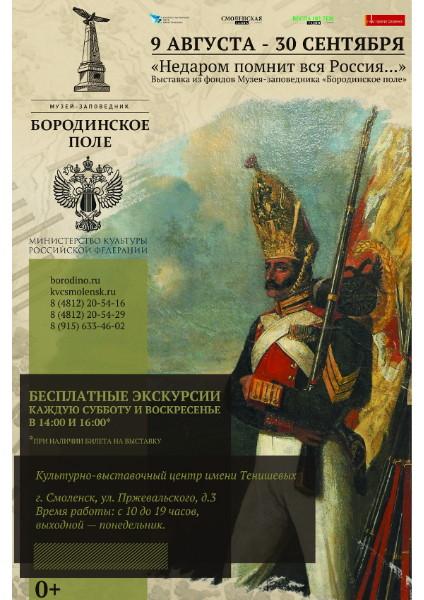 В Смоленске откроется выставка «Недаром помнит вся Россия…»