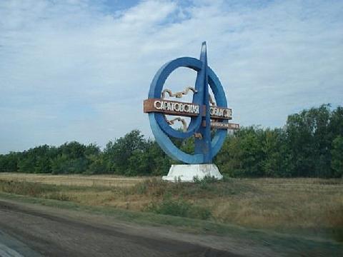 В Смоленске сделают туристический логотип Саратовской области