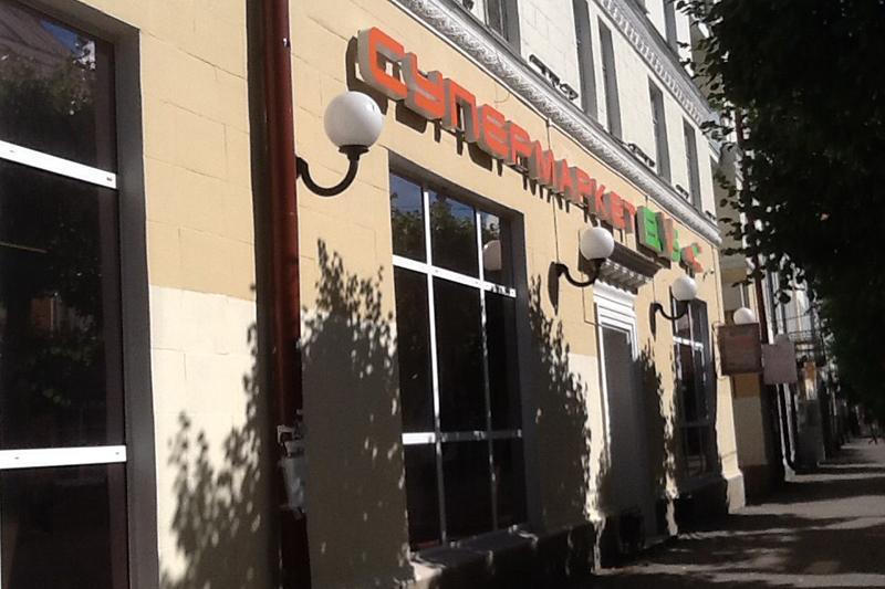 В Смоленске мэрия продешевила на продаже «квадратов» объекта культурного наследия