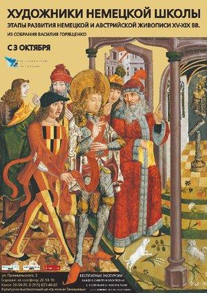 Смолянам покажут работы немецких и австрийских живописцев XV–XIX веков