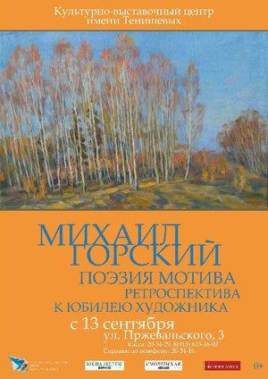 «Уникальный мир природы». Смолян приглашают на выставку Михаила Горского