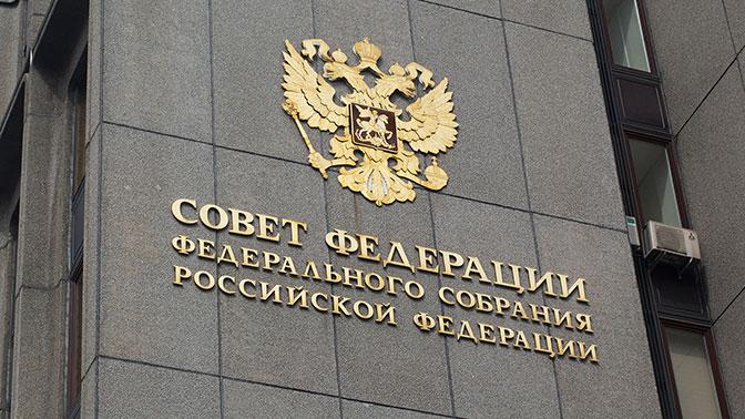 Кто станет новым сенатором от Смоленской областной Думы?
