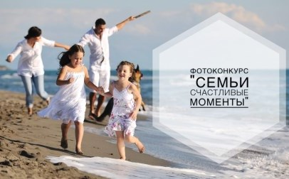 В Смоленской области стартовал второй этап фотоконкурса «Семьи счастливые моменты»